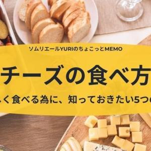 【チーズの食べ方】美味しく食べる為に、知っておきたい5つのコツ