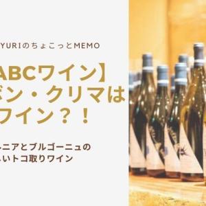 通称:ABCワイン(オー・ボン・クリマ)の30周年記念ラベル【XXX】はどんな味だった?