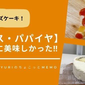 フレッシュチーズ【デリス・パパイヤ】が意外に美味しくてビックリした!