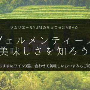 ブドウ品種【ヴェルメンティーノ】の特徴を知ろう!おすすめワイン3選