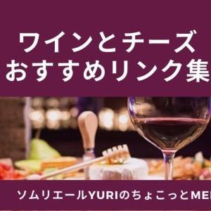 ワインとチーズがもっと楽しくなる【おすすめリンク集】