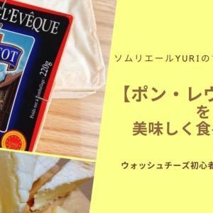 【ポン・レヴェック】は、クセありチーズ初心者さんにおすすめです!