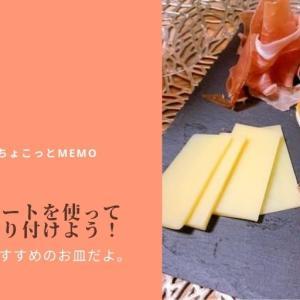 ニトリのスレートプレートで、チーズを盛り付けてみたよ!