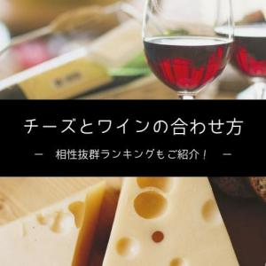 【チーズとワイン】相性抜群の組み合わせをソムリエ&チーズのプロが徹底解説