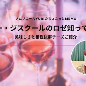 【メドック格付け3級】シャトー・ジスクールのロゼワインの美味しさを解説!