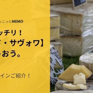 トム ド サヴォワは、ミルク好きにピッタリな優しいナチュラルチーズ
