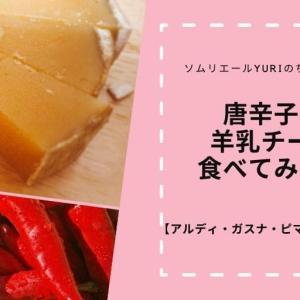 「アルディ・ガスナ・ピマン・デスプレット」の味わいは?羊乳製おすすめチーズもご紹介