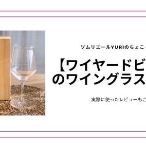 【ワイヤードビーンズ】ワイングラスの口コミ評判と実際使ったレビューご紹介