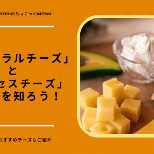 ナチュラルチーズとプロセスチーズは、何が違うの?チーズプロおすすめ厳選10選もご紹介