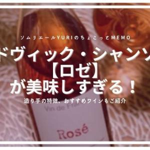 ルドヴィック・シャンソンの手掛けるロゼワインは、繊細で上品!飲んだ感想とおすすめご紹介