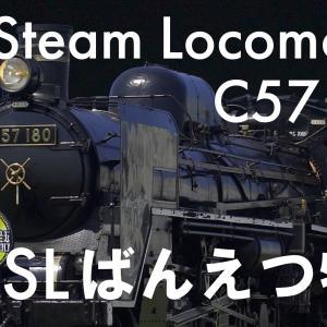 Steam Locomotive C57 180 shot on a6600 & selp18105g / SLばんえつ物語・新潟~福島磐越西線 / movie vol.23