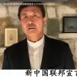 <自由亜州電台>中国の元サッカー選手郝海東が「新中国連邦」成立宣言を読上げた 中共消滅をアピール