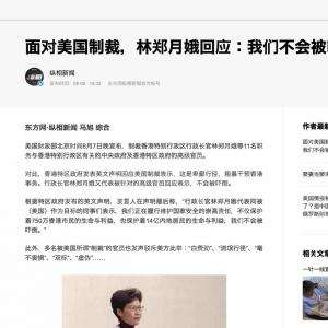 『面对美国制裁,林郑月娥回应:我们不会被吓倒』にピンインつけてみた。発音練習に使えます。