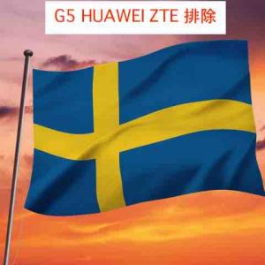 スウェーデンが5GでファーウェイとZTEを禁止 中国は激しく反発