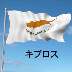 米国国務次官がキプロスに5Gで中国企業を排除するよう警告 中国大使館が猛烈に反論