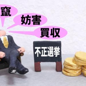 バイデン『次期政権』の国務長官候補 中国は競争相手だが協力も必要と語る 強鞭?誘惑?