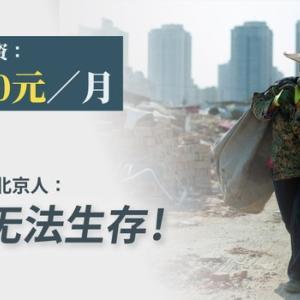 北京の最低賃金は月額2200元(約3万5千円) 全く生活できないと庶民は叫んでいる