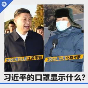 中国の新型コロナ肺炎流行の真相を知りたければ、公式発表よりも習近平の顔を見ろ