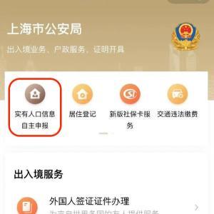 上海で新人口管理規定執行される。上海の新疆化と批判も