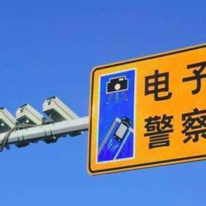 罰金20億円を稼いだ高速道路JCTの電子警察 ネット民の非難集中