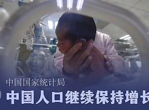 英国メディア:中国の人口が減少し14億人を割り込んだ。中国国家統計局は否定