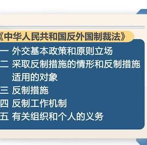 反外国制裁法の詳細が公表される 外国企業の立場が厳しくなる