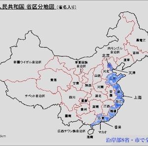 中国沿岸部の8つの省・市が中国全土を養う 8つの省・市で税収の80%を占める