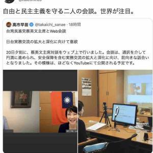蔡英文台湾総統と高市早苗自民総裁候補がビデオ会談 台湾メディアは日本初の女性首相誕生を期待 中国メディアは警戒