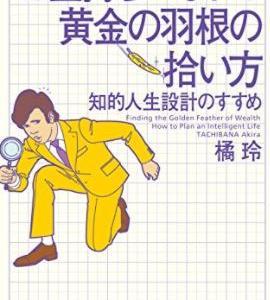 【投資本】お金持ちになれる黄金の羽根の拾い方