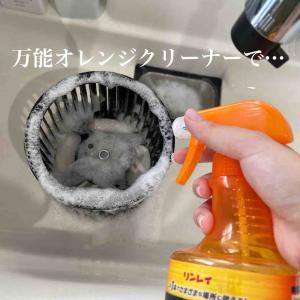 掃除 -半年放置のギトギトの換気扇でも大丈夫!楽ちんお掃除方法-