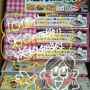 I'll check it out 😃モラタメ.食材.豚ロースえのき生姜ポン酢.水菜カニカマナムル.玉子ごま中華醤油スープなど