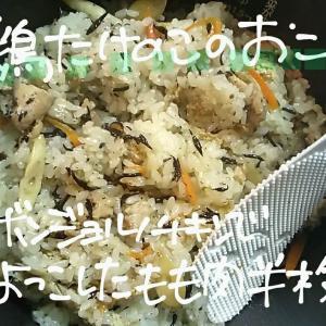 okowa💙💚💛慣れぬ弁当に1h🍱鶏竹の子ひじきのおこわ.ローストビーフ😅誰?💦中華風サラダ.たけのこの土佐煮.茄子みそ汁〰