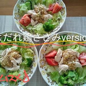 rocking chair🌄🐎よだれ鶏ささみサラダ.大根舞茸揚げのお味噌汁.きゅうり昆布酢漬