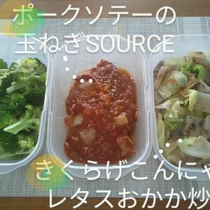 通院です🏥32度…🤦ポークソテー玉ねぎソース.レタス蒟蒻おかか醤油.キャベツスープ