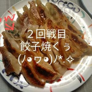 手作り餃子🌼ザーサイ葱辣油炒め..豆腐しめじお味噌汁☺️手縫いちょこっと