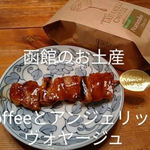 函館お土産👩焼き鳥😍ブルンジ♬ミシンかけ♬牛タン.焼き豚ごぼう煮.惣菜芋天等