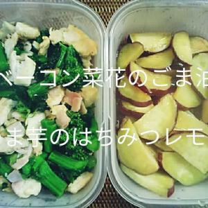 さつま芋はちみつレモン煮 🎃ササミベーコン菜の花ベーコン塩ごま油炒め 玉子鶏ガラ醤油スープ