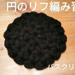 円のリフ編み習得🐼🕑〜ほぼ家事多忙🍞!牛丼?