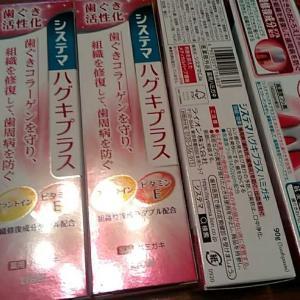 モラタメNet📦🉐ハグキプラス4本1023円🎶ピカチュウのアネッサ😊