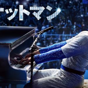 【天才ミュージシャンの半生を描く】映画「ロケットマン」ネタバレあらすじ考察
