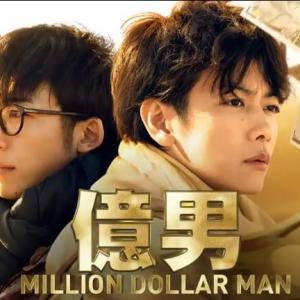 【もし3億円が当たったら?】映画「億男」ネタバレあらすじ考察