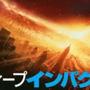 【彗星落下で地球滅亡】映画「ディープ・インパクト」ネタバレあらすじ考察