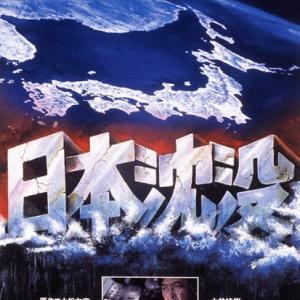 【パニック映画の金字塔】映画「日本沈没」ネタバレあらすじ考察