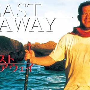 【やり手社長の無人島生活】映画「キャスト・アウェイ」ネタバレあらすじ考察