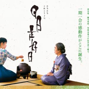 【茶道を志す女性の人生】映画「日日是好日」ネタバレあらすじ考察