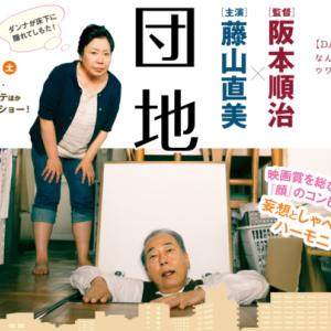 【奇想天外、団地コメディ】映画「団地」ネタバレあらすじ考察
