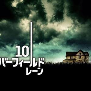 映画「10クローバーフィールド・レーン」のネタバレ感想と考察【斬新すぎる密室サスペンス×SF】