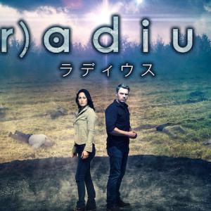 映画「(r)adius ラディウス」のネタバレ感想と考察