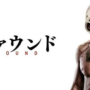 【ネタバレ感想と考察】映画「FOUND ファウンド」