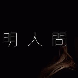「透明人間」のネタバレ感想と考察【SAWの監督が送る新しいパニックホラー】